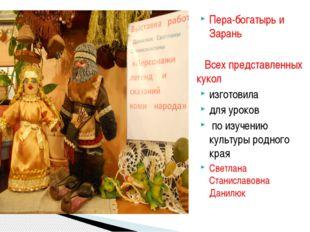 Пера-богатырь и Зарань Всех представленных кукол изготовила для уроков по изу