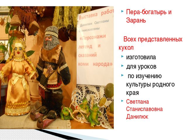 Пера-богатырь и Зарань Всех представленных кукол изготовила для уроков по изу...