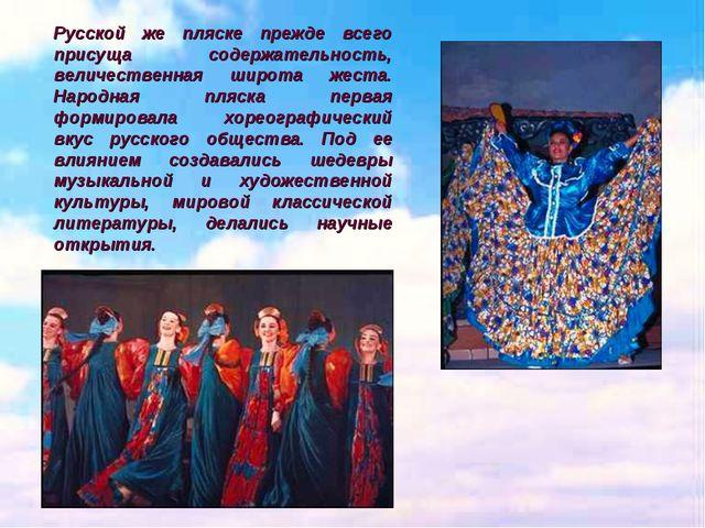 Русской же пляске прежде всего присуща содержательность, величественная широт...
