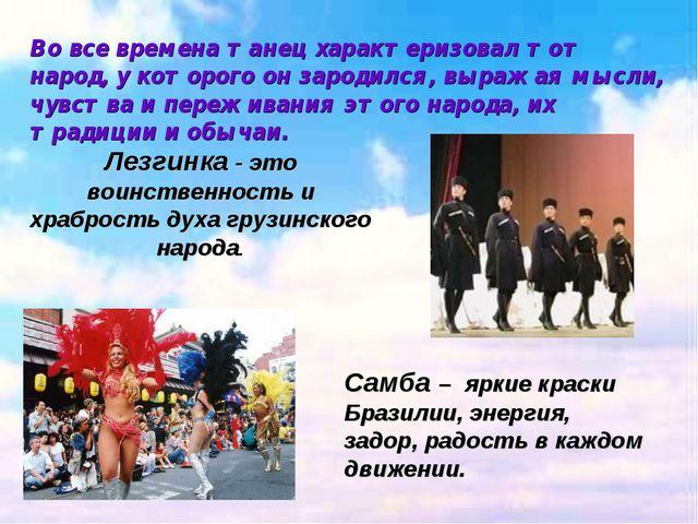 Во все времена танец характеризовал тот народ, у которого он зародился, выраж...