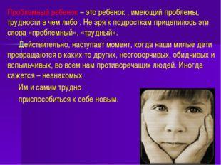 Проблемный ребенок – это ребенок , имеющий проблемы, трудности в чем либо . Н