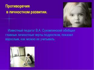 Противоречия в личностном развитии. Известный педагог В.А. Сухомлинский обобщ