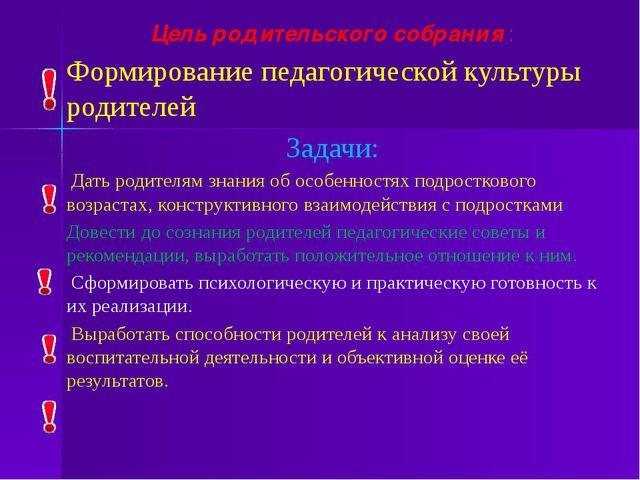 Цель родительского собрания : Формирование педагогической культуры родителей...