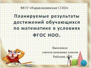 Выполнила: учитель начальных классов Рыбалева А. И. МОУ «Каракокшинская СОШ»