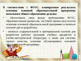 В соответствии с ФГОС, планируемые результаты освоения основной образовательн