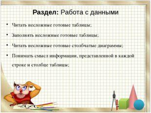 Раздел: Работа с данными Читать несложные готовые таблицы; Заполнять несложны