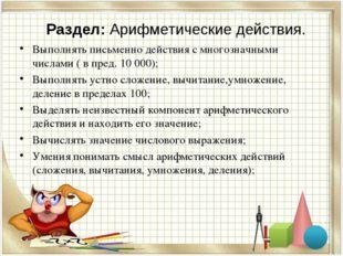 Раздел: Арифметические действия. Выполнять письменно действия с многозначными