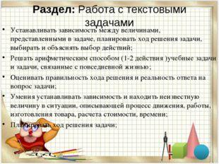 Раздел: Работа с текстовыми задачами Устанавливать зависимость между величина