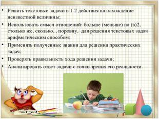 Решать текстовые задачи в 1-2 действия на нахождение неизвестной величины; Ис