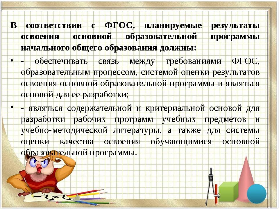 В соответствии с ФГОС, планируемые результаты освоения основной образовательн...