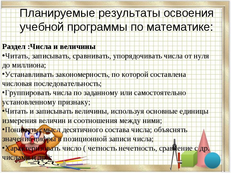 Планируемые результаты освоения учебной программы по математике: Раздел :Числ...