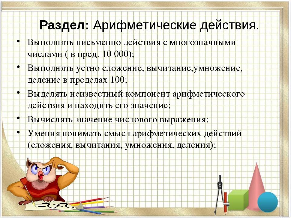 Раздел: Арифметические действия. Выполнять письменно действия с многозначными...