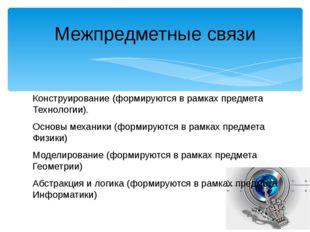 Межпредметные связи Конструирование (формируются в рамках предмета Технологи