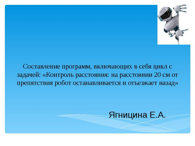 Составление программ, включающих в себя цикл с задачей: «Контроль расстояния:...