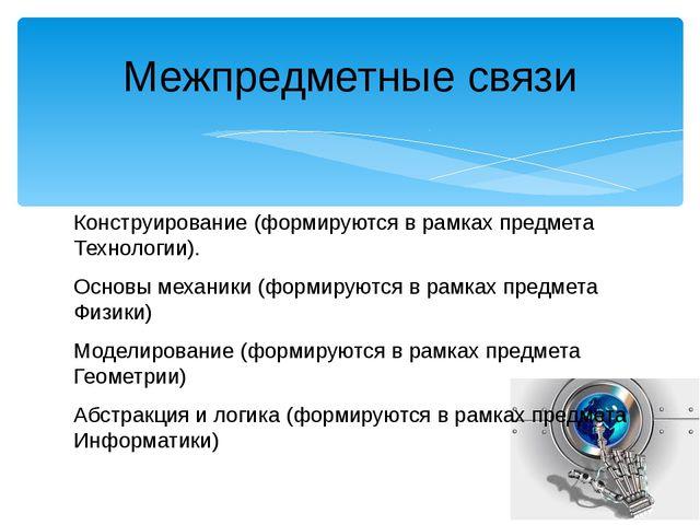 Межпредметные связи Конструирование (формируются в рамках предмета Технологи...