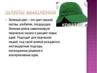 Зеленый цвет – это цвет свежей листвы, изобилия, плодородия. Зеленая шляпа си