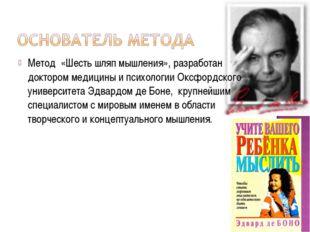 Метод «Шесть шляп мышления», разработан доктором медицины и психологии Оксфор