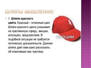 1.Шляпа красного цвета.Красный – огненный цвет. Шляпа красного цвета указыв