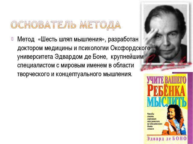 Метод «Шесть шляп мышления», разработан доктором медицины и психологии Оксфор...