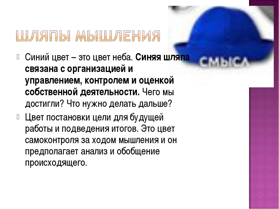 Синий цвет – это цвет неба. Синяя шляпа связана с организацией и управлением,...