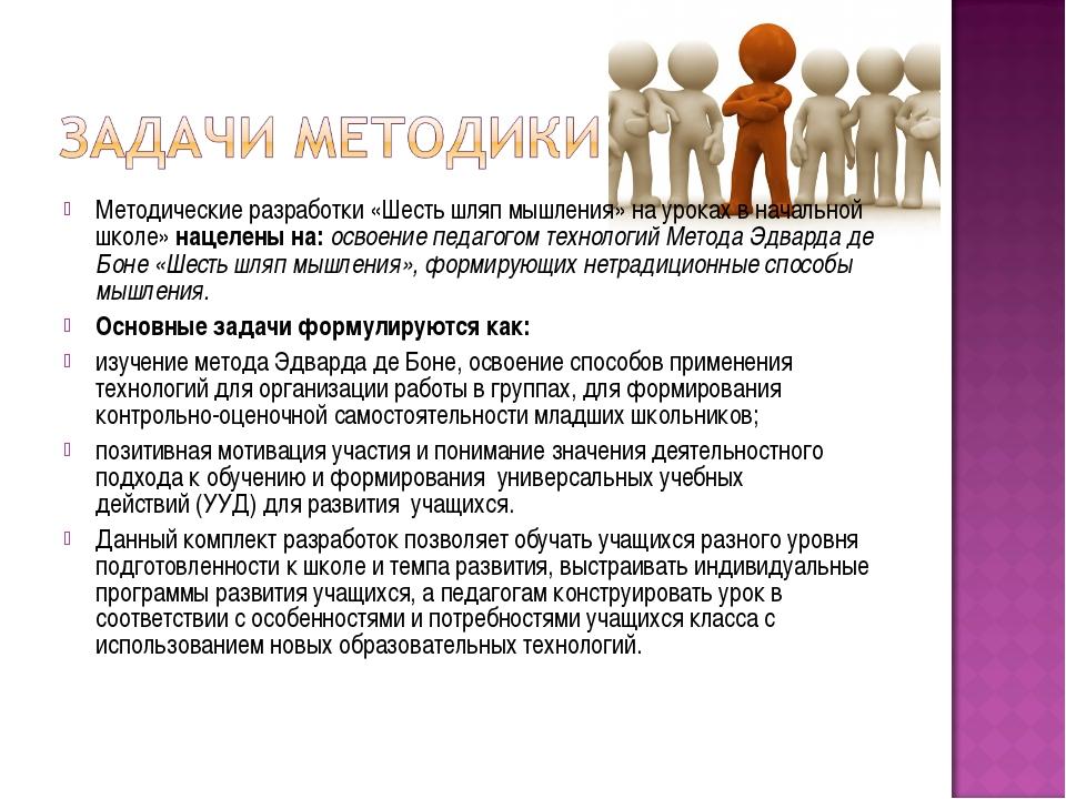 Методические разработки «Шесть шляп мышления» на уроках в начальной школе» на...