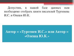 Допустим, в нашей базе данных нам необходимо отобрать книги писателей Турген