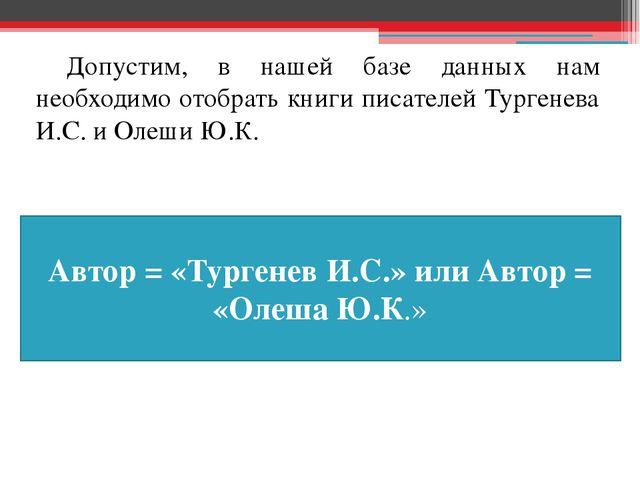 Допустим, в нашей базе данных нам необходимо отобрать книги писателей Турген...