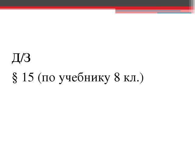 Д/З § 15 (по учебнику 8 кл.)