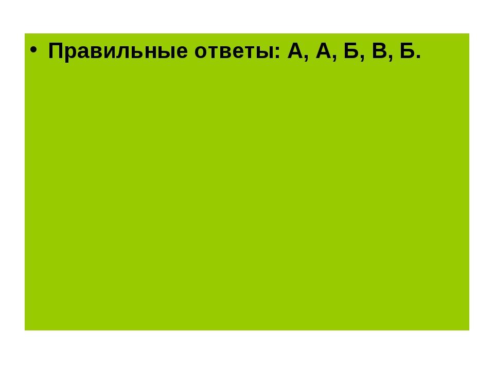 Правильные ответы: А, А, Б, В, Б.