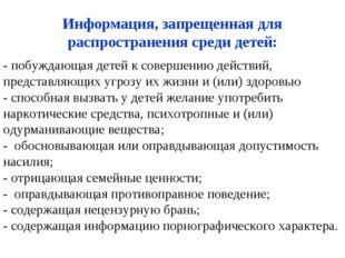 Информация, запрещенная для распространения среди детей: - побуждающая детей