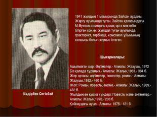 1941 жылдың 1 мамырында Зайсан ауданы, Жарсу ауылында туған. Зайсан қаласында