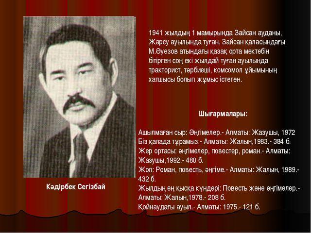 1941 жылдың 1 мамырында Зайсан ауданы, Жарсу ауылында туған. Зайсан қаласында...