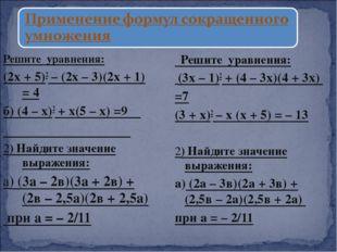 Решите уравнения: (2х + 5)2 – (2х – 3)(2х + 1) = 4 б) (4 – х)2 + х(5 – х) =9