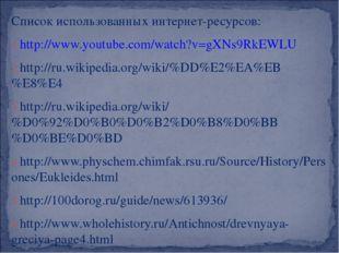 Список использованных интернет-ресурсов: http://www.youtube.com/watch?v=gXNs9