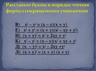 В) x2 – y2 = (x – y)(x + y) Е) x3+ y3 = (x + y)(x2 – xy + y2) И) (x + y)2 =