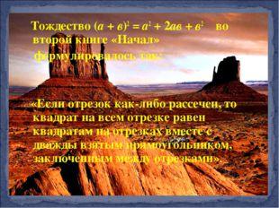 Тождество (а + в)2 = а2 + 2ав + в2 во второй книге «Начал» формулировалось