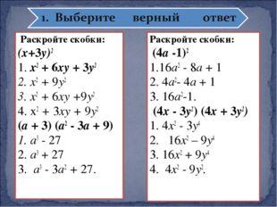 Раскройте скобки: (x+3у)2 1.х2 + 6ху + 3у2 2. х2 + 9у2 3. х2 + 6ху +9у2