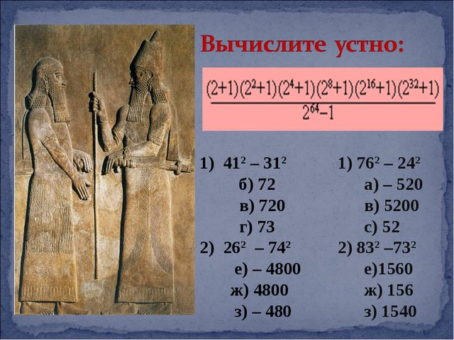 1) 412 – 312 б) 72 в) 720 г) 73 2) 262 – 742 е) – 4800 ж) 4800 з) – 480 1...
