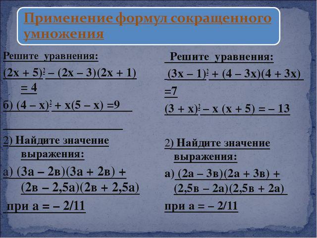 Решите уравнения: (2х + 5)2 – (2х – 3)(2х + 1) = 4 б) (4 – х)2 + х(5 – х) =9...