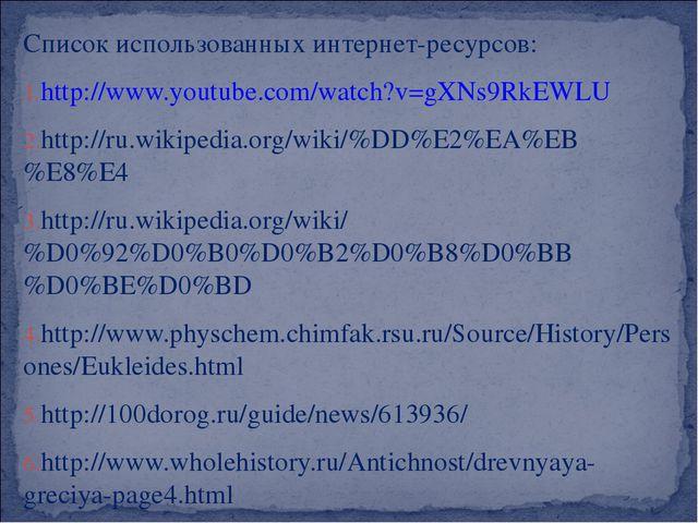 Список использованных интернет-ресурсов: http://www.youtube.com/watch?v=gXNs9...