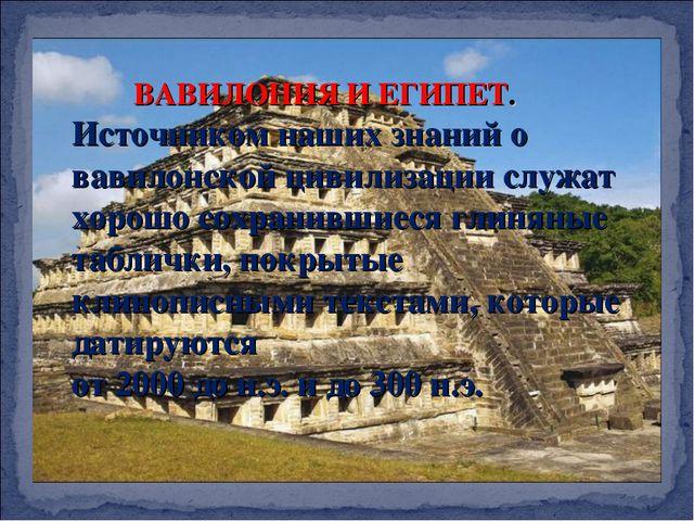 ВАВИЛОНИЯ И ЕГИПЕТ. Источником наших знаний о вавилонской цивилизации служа...