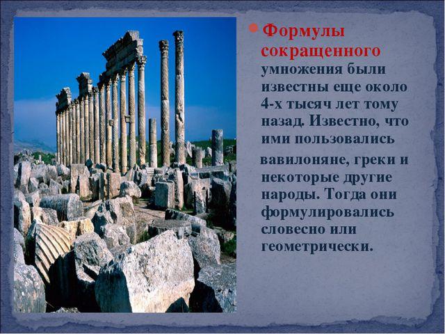 Формулы сокращенного умножения были известны еще около 4-х тысяч лет тому наз...