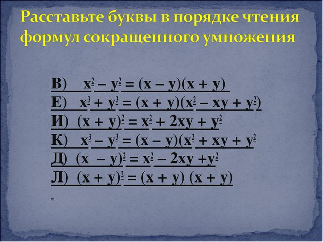 В) x2 – y2 = (x – y)(x + y) Е) x3+ y3 = (x + y)(x2 – xy + y2) И) (x + y)2 =...