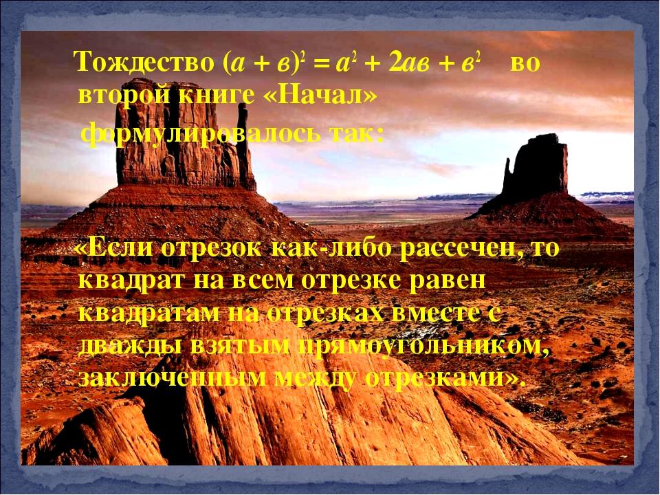 Тождество (а + в)2 = а2 + 2ав + в2 во второй книге «Начал» формулировалось...
