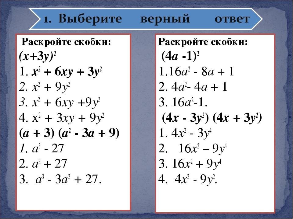 Раскройте скобки: (x+3у)2 1.х2 + 6ху + 3у2 2. х2 + 9у2 3. х2 + 6ху +9у2...