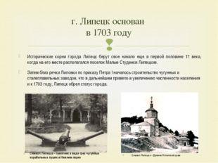 Исторические корни города Липецк берут свое начало еще в первой половине 17 в