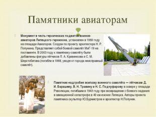 Монумент в честь героических подвигов воинов-авиаторов Липецкого гарнизона, у