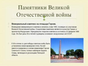 К 60-и летию со дня победы советских войск была установлена новая мраморная с