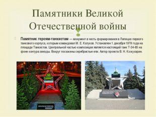 Памятники Великой Отечественной войны Памятник героям-танкистам — монумент в