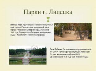 Парк Победы. Расположен между проспектом 60 лет СССР, Полиграфической улицей,